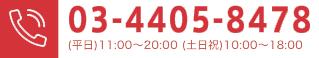 03-4405-8478
