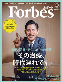 forbes_2016_10